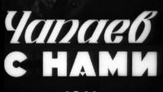 """""""Чапаев с нами"""" Короткометражный, военный фильм, СССР 1941г"""