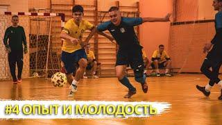 Любительский мини футбол футзал 4 Опыт и молодость