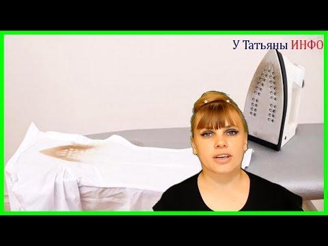 0 - Як видалити подпалину від праски на тканини?