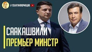 Срочно! Михаил Саакашвили новый премьер министр Украины. Реакция Зеленского