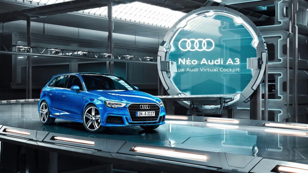 Audi A3 - Audi Virtual Cockpit - YouTube