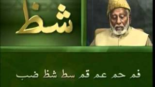 Yassarnal Quran Lesson #08 - Learn to Read & Recite Holy Quran - Islam Ahmadiyyat (Urdu)