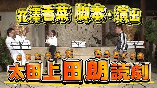 【太田上田#280②】オリジナル朗読劇で花澤さんが上田さんをカリカリさせちゃいました