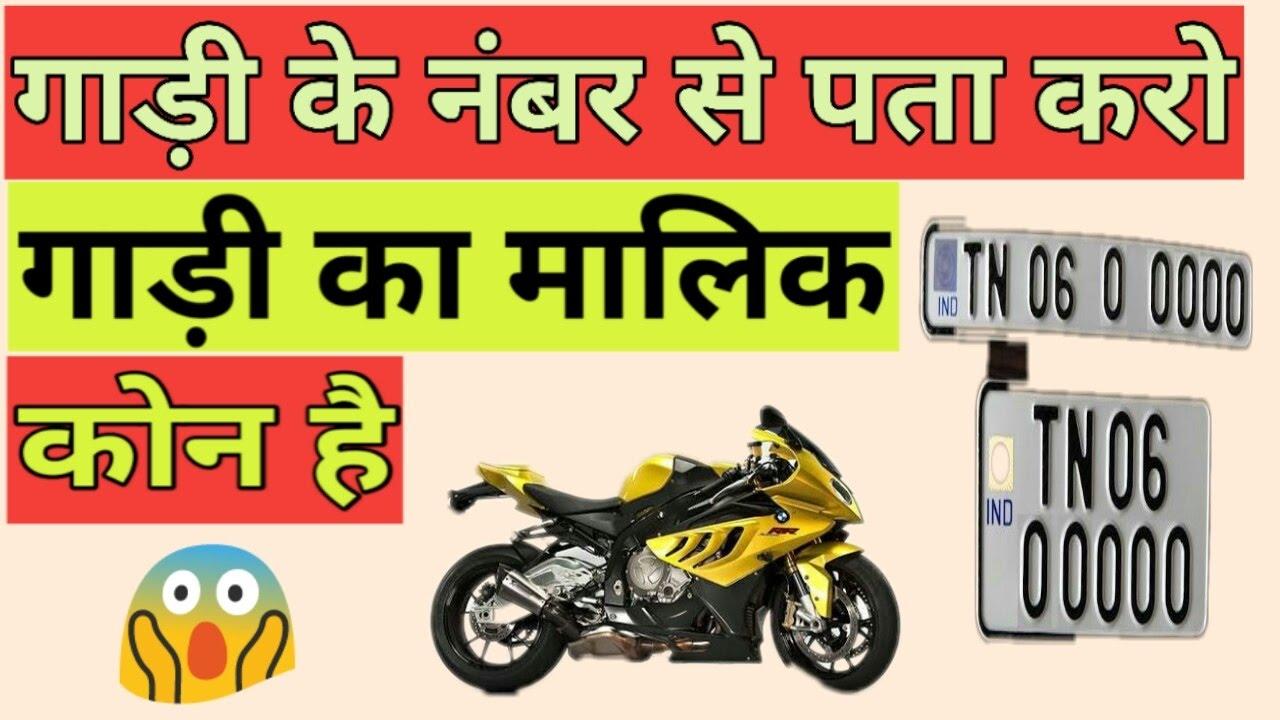 गाड़ी के नंबर से मालिक का पता कैसे करते है| how to find vehicle owner by  number plate | find vehicle