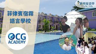 CG Sparta宿霧語言學校介紹 - 斯巴達名校每日12小時英文訓練【新飛菲律賓遊學】