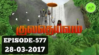 Kuladheivam SUN TV Episode - 577(28-03-17)