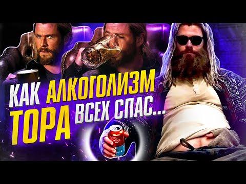 Как алкоголизм Тора всех спас. Мстители: Финал. Кинотеории.
