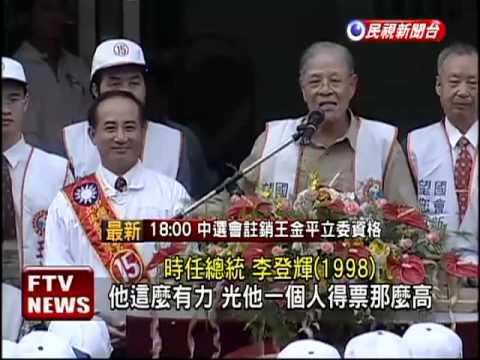 王金平被鬥倒 15年前劉王之爭翻版-民視新聞