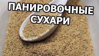 Как сделать панировочные сухари
