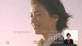 裸身盤リリース記念 ~一生を変える一瞬ツアー~」FINAL ONEMAN 2016年1...