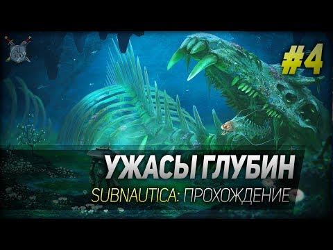УЖАСЫ ГЛУБИН ◆ Subnautica ◆ Прохождение #4
