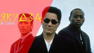 ЯКУДЗА. Японская мафия
