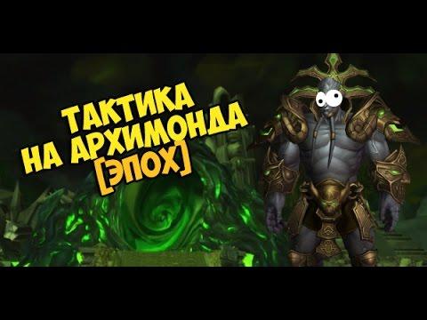 Тактика на Архимонда Эпохальный Режим/Archimonde mythic guide