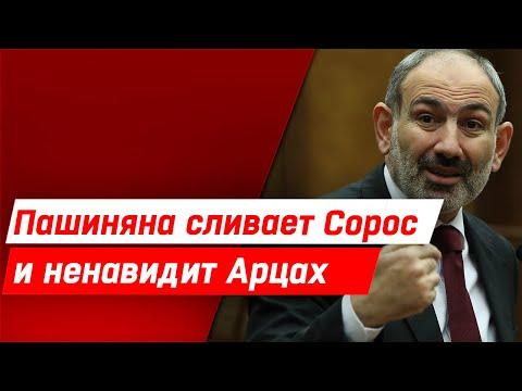 СЕНСАЦИЯ - ТАКОЕ ОТ ПАШИНЯНА НЕ ЖДАЛ НИКТО! - Новости Еревана