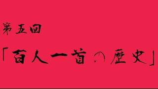 やまと新聞社文化部主催の百人一首講座です。 毎週木・金にアップになります。 百人一首を知ることは、日本の文化を知ることです。 このコーナーでは、『ねずさんの日本の ...