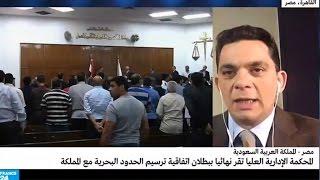 المحكمة الإدارية المصرية العليا تقر نهائيا ببطلان اتفاقية ترسيم الحدود مع السعودية