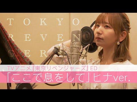 TVアニメ『東京リベンジャーズ』ED「ここで息をして」ヒナver.