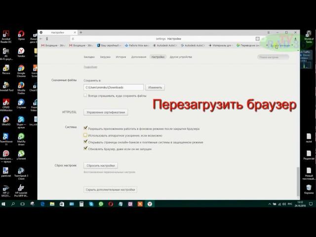 Не показывает видео , но звук есть . В браузере Яндекс.