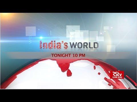 Promo - India's World : India Iran Ties |10 pm