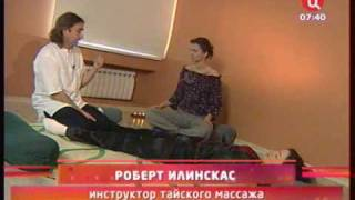 Курсы Тайского массажа - Роберт Илинскас