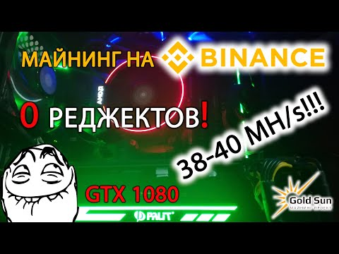 САМЫЕ СТАБИЛЬНЫЕ НАСТРОЙКИ ДЛЯ МАЙНИНГА ЭФИРА НА BINANCE POOL С КАРТОЙ GTX 1080 В 2021 ГОДУ!