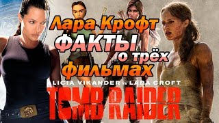 Лара Крофт: ФАКТЫ о трёх фильмах Tomb Raider   Movie Mouse