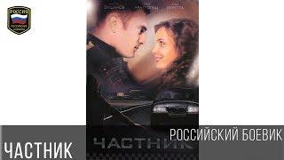 """Криминал фильмы 2017 """"ЧАСТНИК"""" Боевик Русские Кри..."""