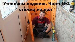 видео Как положить плитку на балконе на пол