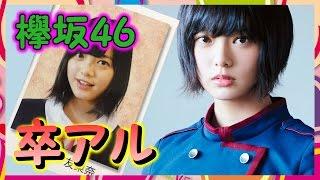 【欅坂46】平手友梨奈さん、満面の前歯が可愛すぎる卒アル写真が流出! ...