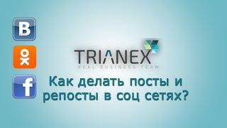 Как делать посты и репосты В Контакте Одноклассниках и Fasebook?(, 2015-02-02T16:41:29.000Z)