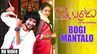 Bogi Mantalo Full Song | Kotha Kurradu Songs | Sriram, Priya Naidu | Sai Yelender