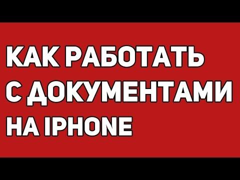 Как скинуть документ ворд на айфон