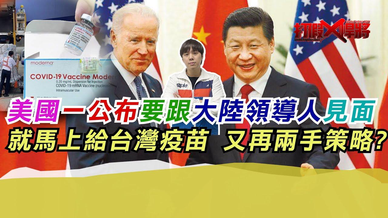 美國一公布要跟大陸領導人見面 就馬上給台灣疫苗 又再兩手策略? 寒國人
