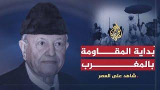 شاهد على العصر- محمد سعيد آيت إدر - الجزء الأول
