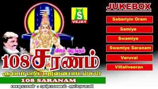 108 SARANAM  JUKEBOX