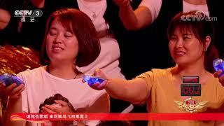 [黄金100秒]蒙古族姑娘乌音嘎用歌声带你走进大草原!| CCTV综艺