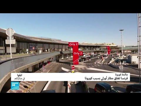 السلطات الفرنسية تغلق مطار أورلي  - نشر قبل 31 دقيقة