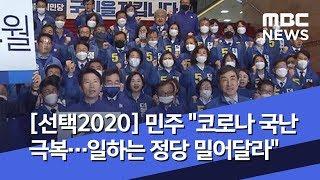 """[선택2020] 민주 """"코로나 국난 극복…일하는 정당 …"""