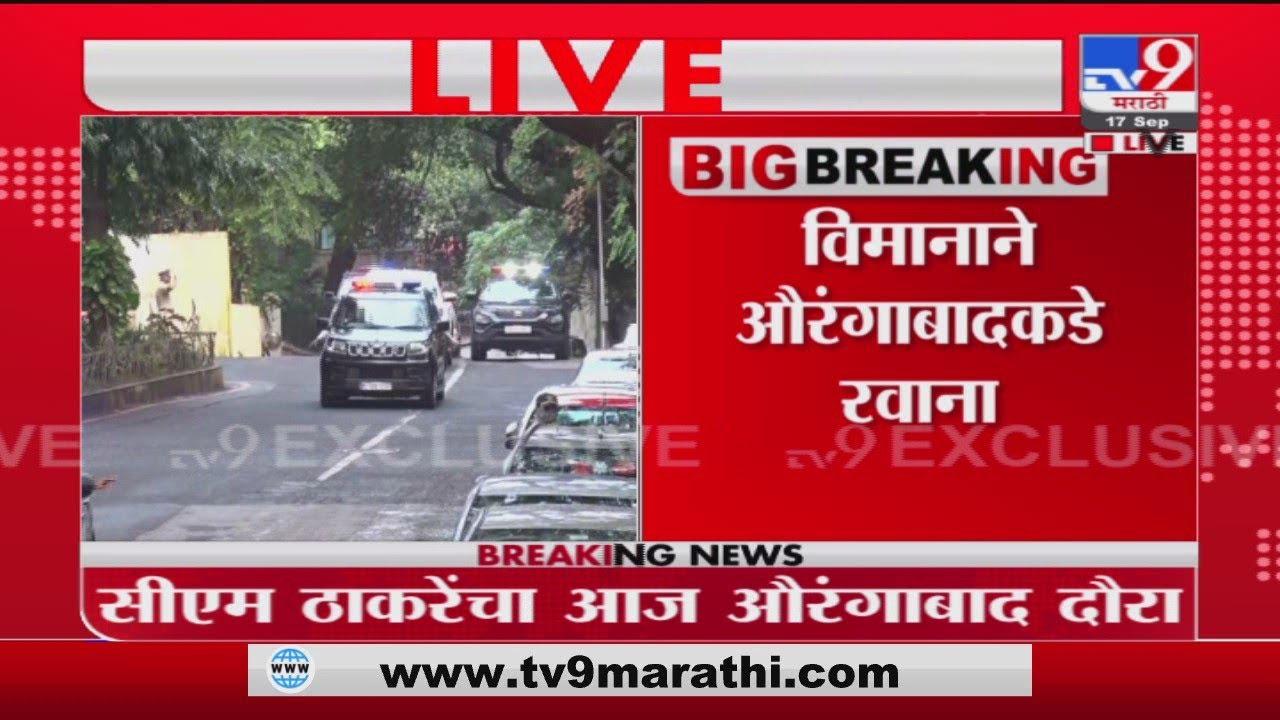 Download CM Aurangabad Visit   मुख्यमंत्री उद्धव ठाकरे औरंगाबादकडे रवाना -tv9