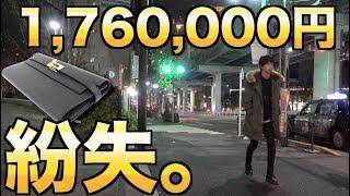 1,760,000円の財布を落としました。警察に行ってきます。