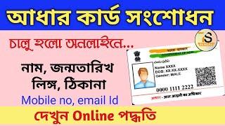 Aadhaar Card correction online Name, Date of birth, Address   Aadhar Card update