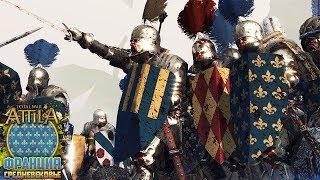 ФРАНЦУЗСКАЯ ИМПЕРИЯ! СРЕДНЕВЕКОВАЯ КАМПАНИЯ Total War Attila PG 1220 Топ Мод