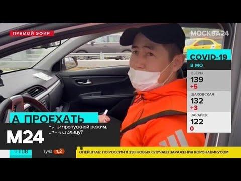 Только московские цифровые пропуска действуют в столице с 27 мая - Москва 24