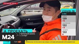 Фото Только московские цифровые пропуска действуют в столице с 27 мая - Москва 24