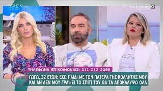 Γωγώ: Έχω παιδί με τον πατέρα της φίλης μου και θέλω να μου γράψει το σπίτι του - Ευτυχείτε!|OPEN TV