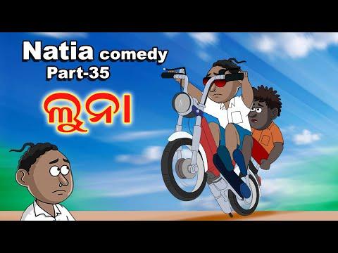Natia Comedy part 35 || Luna || Utkal Cartoon World