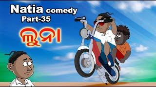 natia-comedy-part-35-luna-utkal-cartoon-world