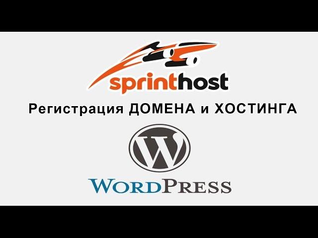 Регистрация домена и хостинга для Wordpress на Спринтхосте