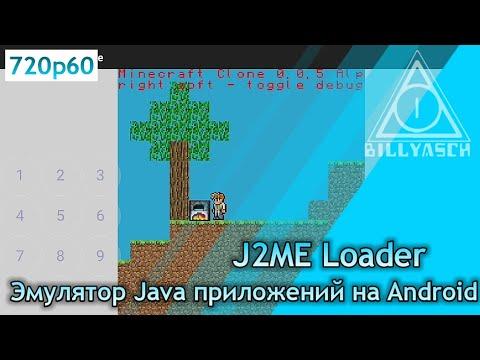 Запуск Java приложений на Android! | J2ME