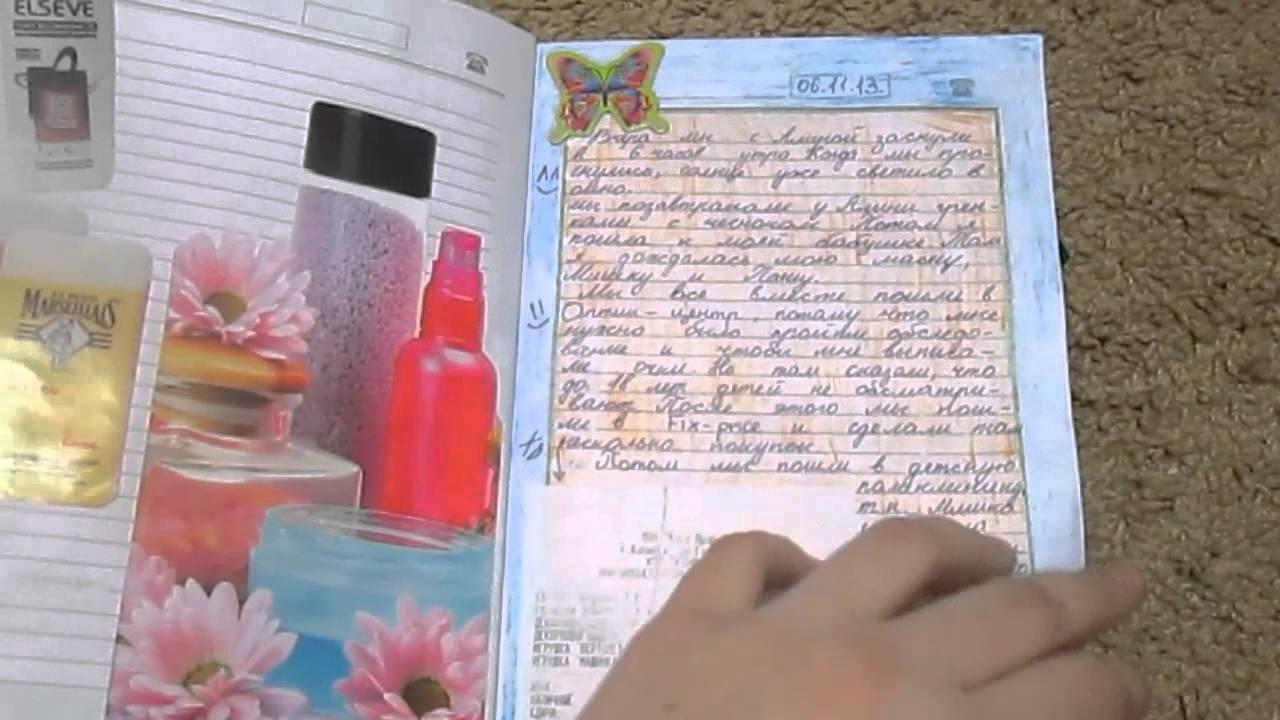 Дневники девушек личные